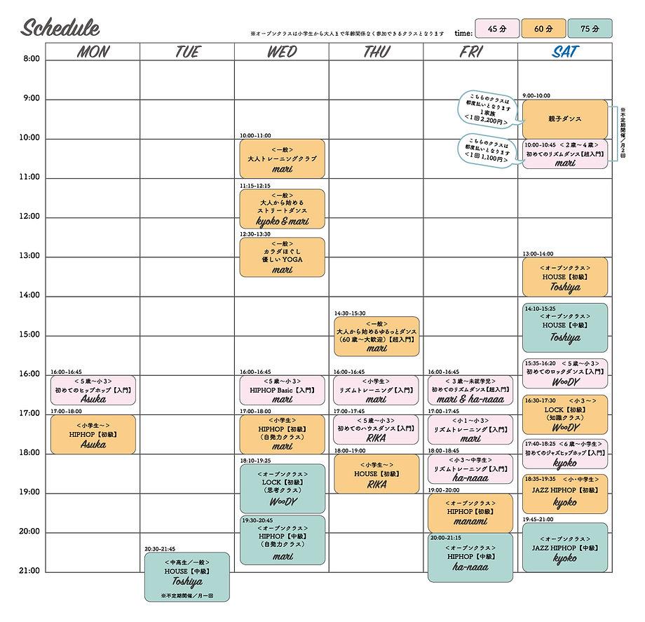 web_schedule_20210401.jpg