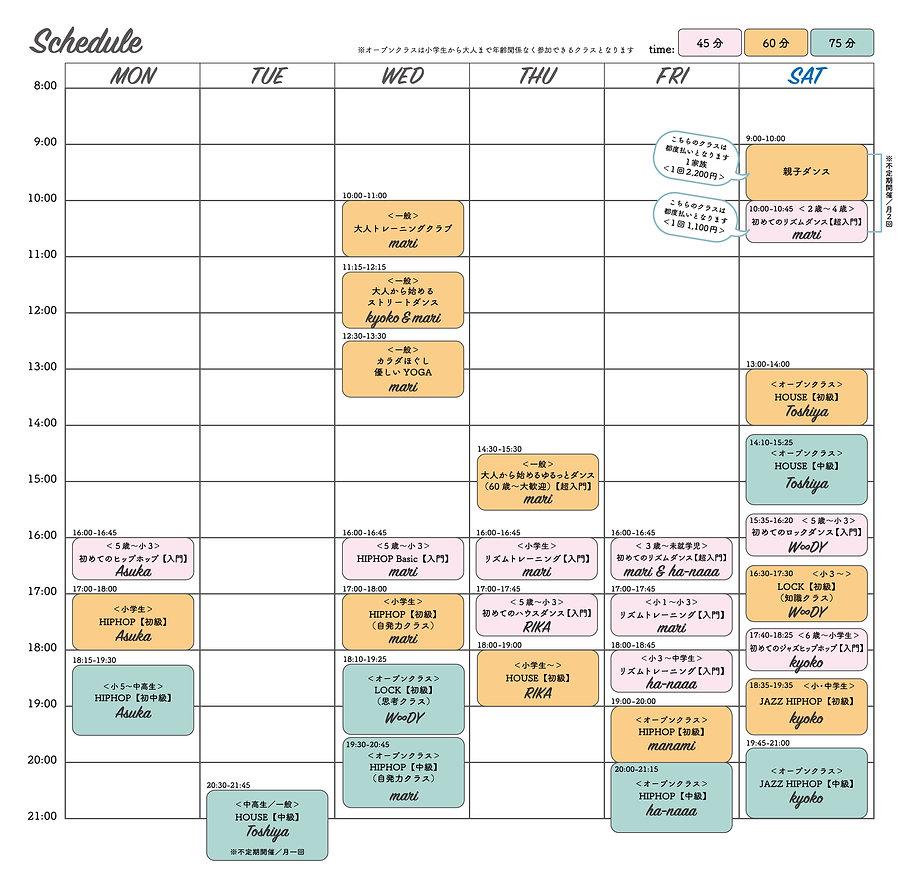 web_schedule_20210711.jpg