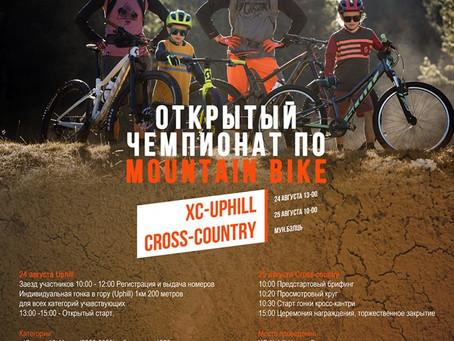 В Бельцах пройдет гонка на горных велосипедах. Как принять участие