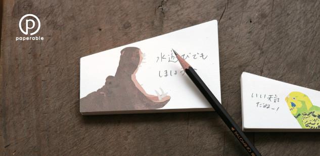 paperable.jpg