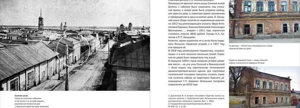 Жилой дом - Соляная, 30  (28).jpg