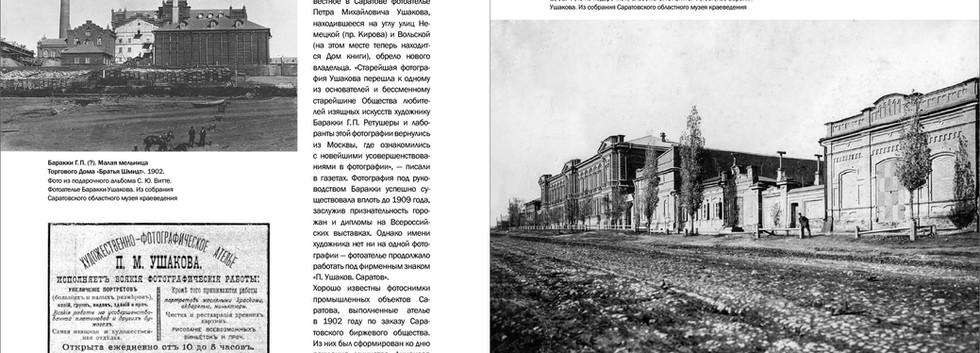Жилой дом - Соляная, 30  (7).jpg