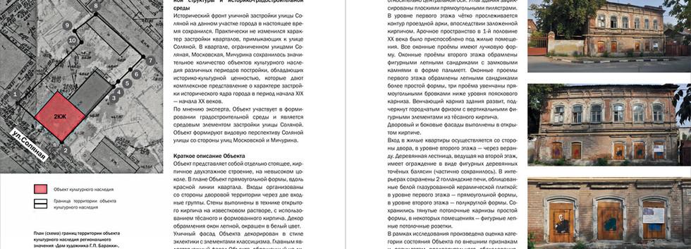 Жилой дом - Соляная, 30  (30).jpg