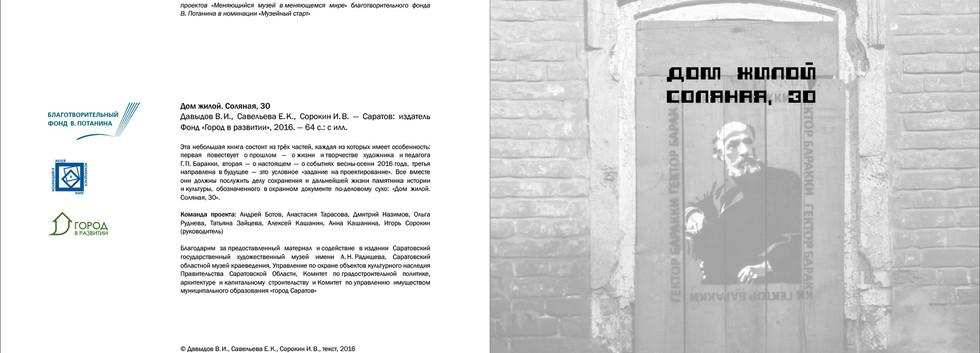 Жилой дом - Соляная, 30  (1).jpg