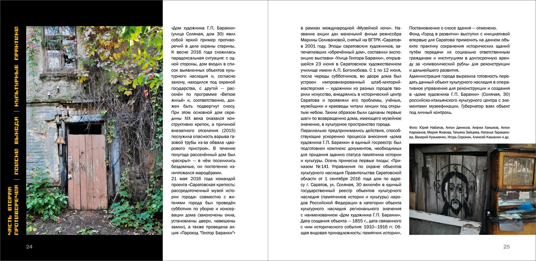 Жилой дом - Соляная, 30  (12).jpg