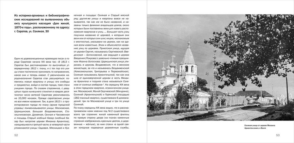 Жилой дом - Соляная, 30  (26).jpg
