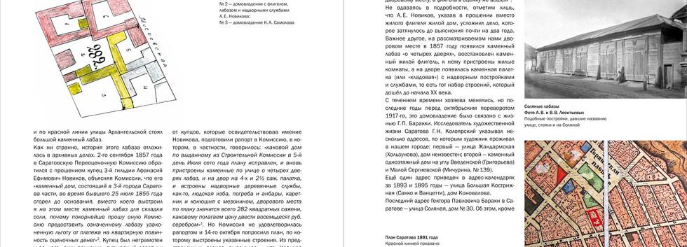 Жилой дом - Соляная, 30  (27).jpg