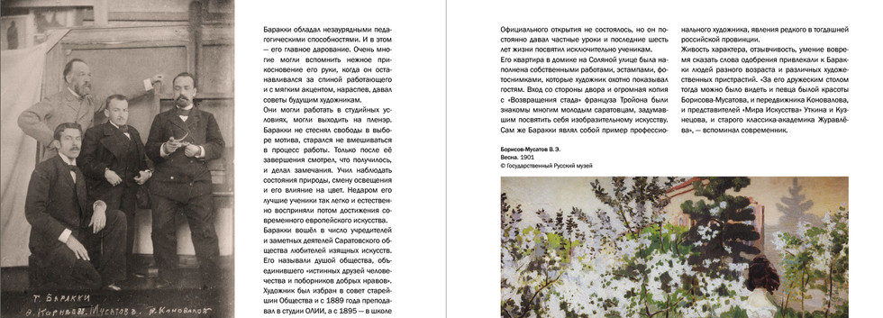 Жилой дом - Соляная, 30  (4).jpg