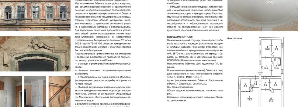 Жилой дом - Соляная, 30  (31).jpg