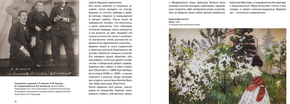 Баракки_Страница_05.jpg