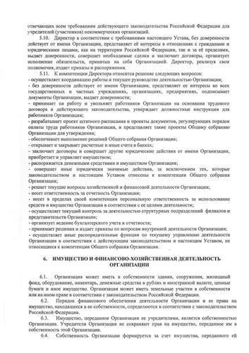 Устав-Культурный-центр-дом-Гектора-Барак