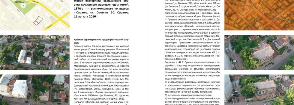 Жилой дом - Соляная, 30  (29).jpg