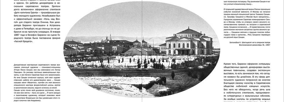 Жилой дом - Соляная, 30  (9).jpg