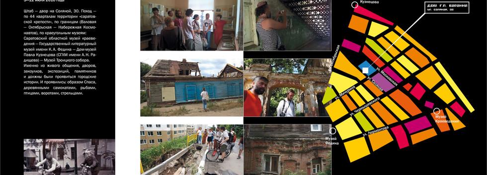 Жилой дом - Соляная, 30  (18).jpg