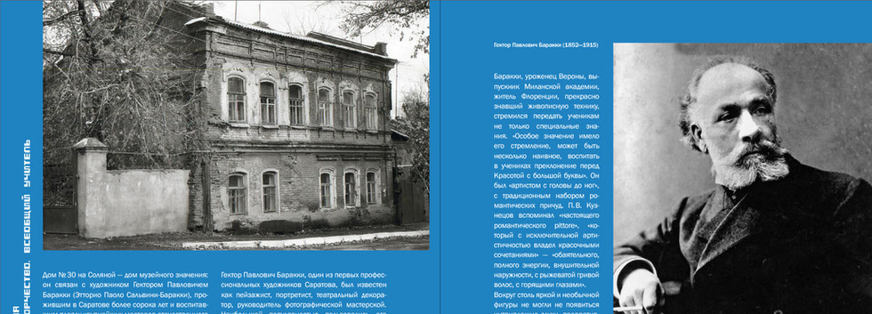 Жилой дом - Соляная, 30  (2).jpg