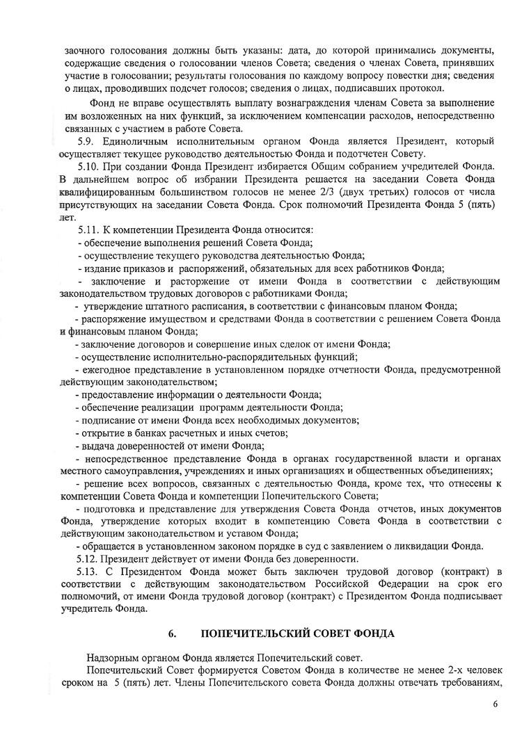Устав-Фонд-восстановления-дома-Гектора-б