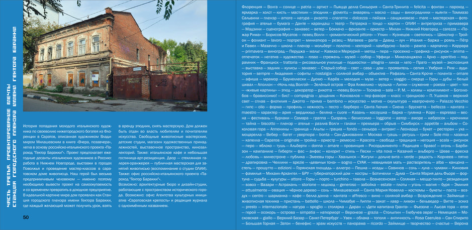 Жилой дом - Соляная, 30  (25).jpg