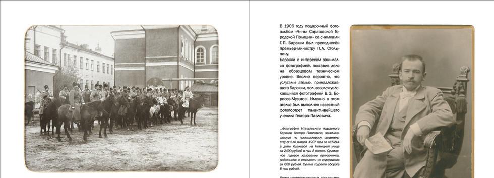 Жилой дом - Соляная, 30  (8).jpg