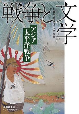 戦争と文学02_カバー.jpg