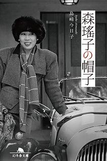 森瑤子の帽子_文庫カバー.jpg