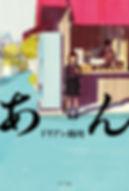 あん_カバー.jpg