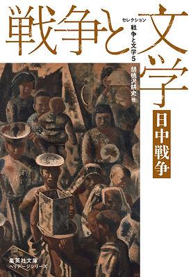 戦争と文学05_カバー.jpg