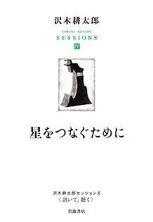 セッションズ4_カバー.jpg