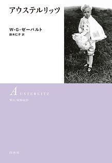 アウステルリッツ新装版_カバーOL.jpg