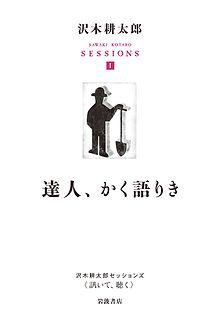 セッションズ1_カバーOL.jpg