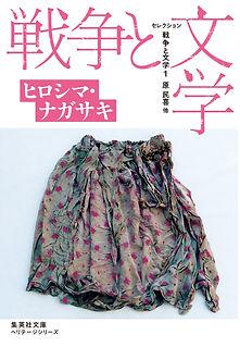 戦争と文学01_カバー.jpg