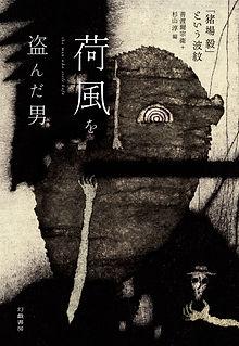 荷風を盗んだ男_カバー.jpg