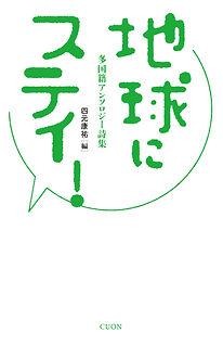 地球にステイ!_カバー.jpg