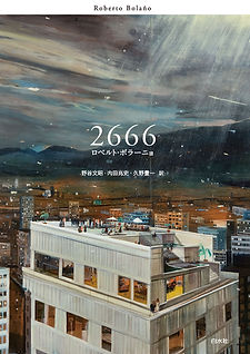 2666_カバーOL.jpg