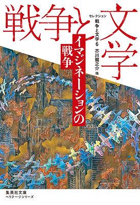 戦争と文学06_カバー.jpg