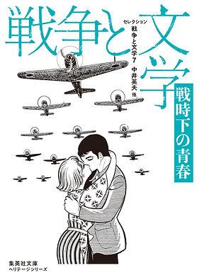 戦争と文学07_カバー.jpg