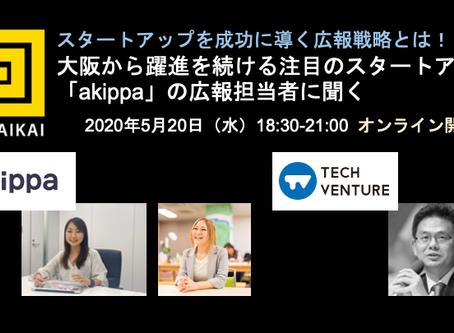 5月イベントレポート:スタートアップを成功に導く広報戦略とは!?大阪から躍進を続ける、注目の「akippa」広報担当者に聞く