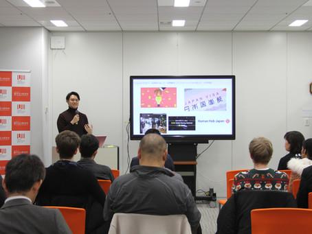 12月イベントレポート:「外国人起業家による起業セミナー」(2019/12/6)