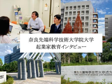 起業家教育インタビュー:奈良先端科学技術大学院大学