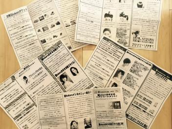 髪kokoro新聞
