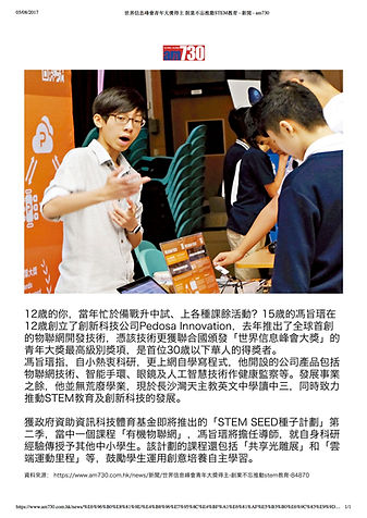 STEM SEED Pedosa Jordan Fung