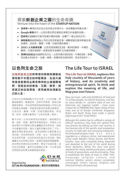 STEM SEED 以色列初創王國生命之旅