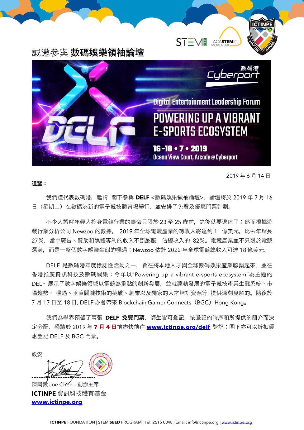 Invite DELF v1x.jpg