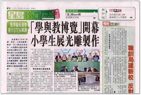 IPF ICTINPE STEM SEED 香港光雕節