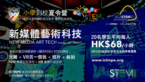 Banner_SC_NMAT.jpg