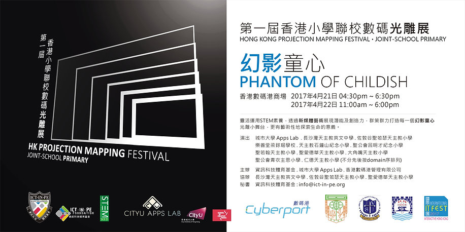 資訊科技體育基金 第一屆香港光雕展