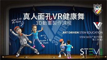 STEM SEED VR 另一個我