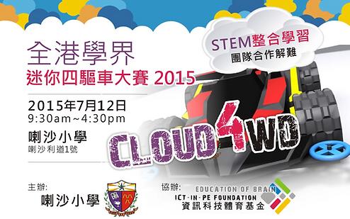 STEM SEED Lai Salle Mini 4WD Challenge