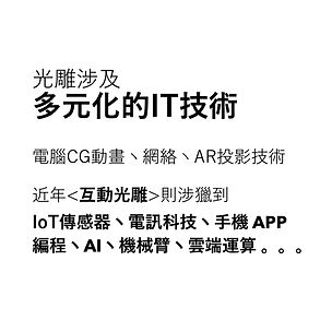 AIoT 光照科技_4.jpeg