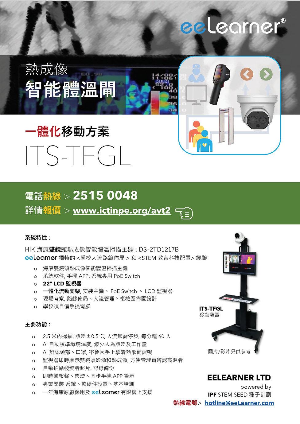 TFGL v1.0_Page_1.jpg