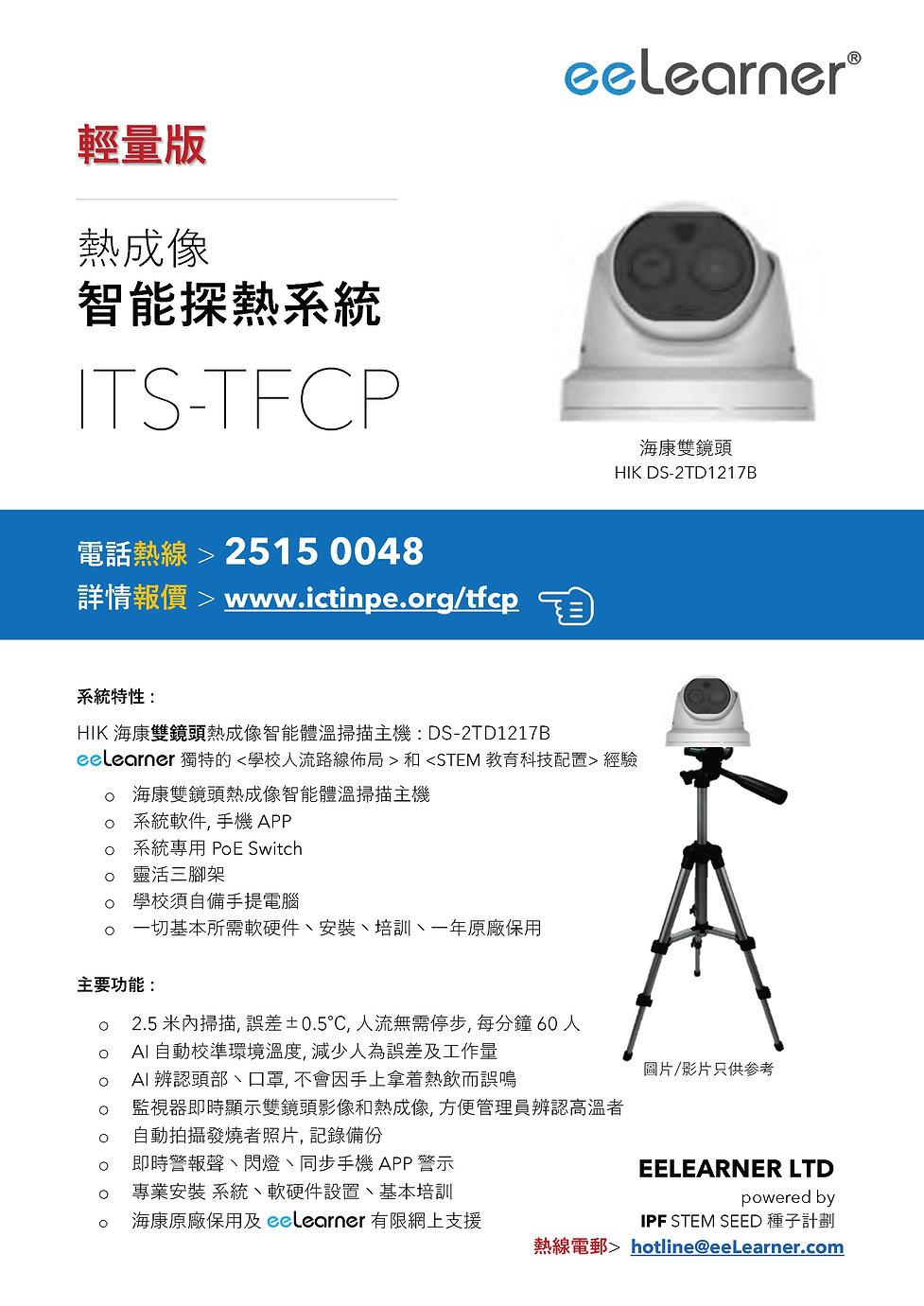 TFCP v3.0_Page_1.jpg